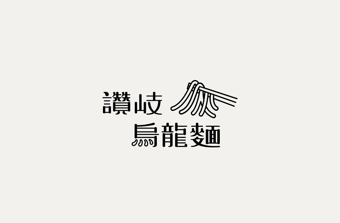 台湾设计师張文瑄字体设计作品