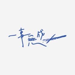 台湾设计师pinxuan liu创意字形和字体设计