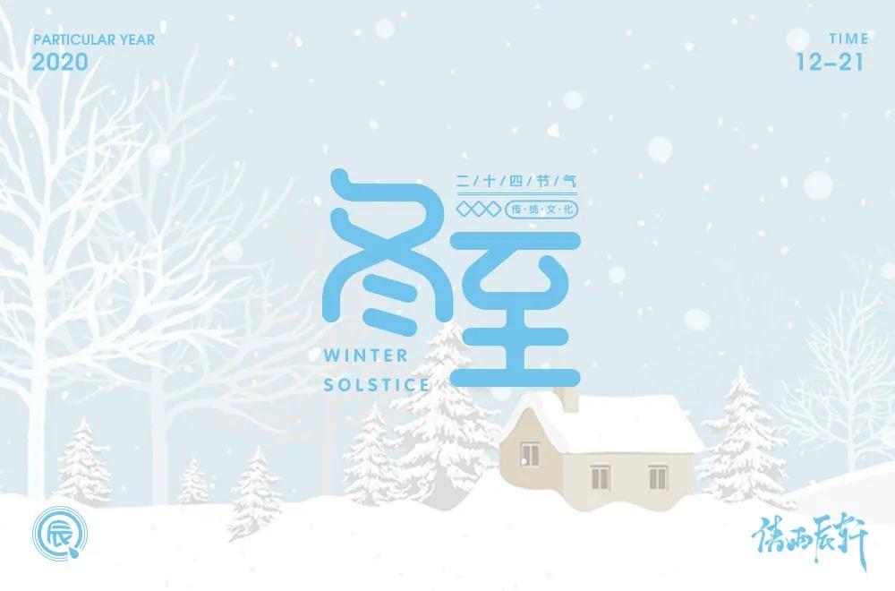65款冬至字体设计