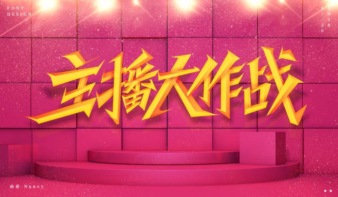 主播网红!45款主播大作战字体设计