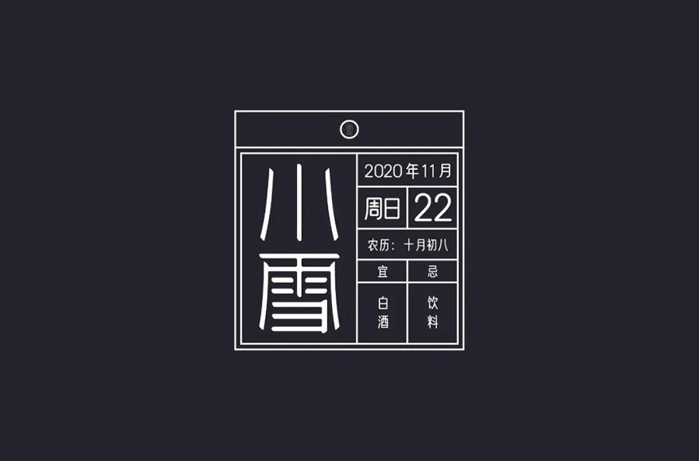 24节气之小雪字体设计