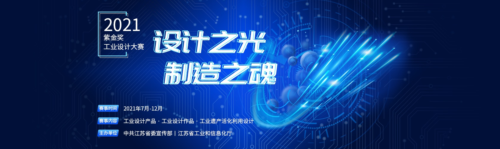 """2021""""紫金奖•工业设计大赛""""•工业遗产活化利用设计赛"""