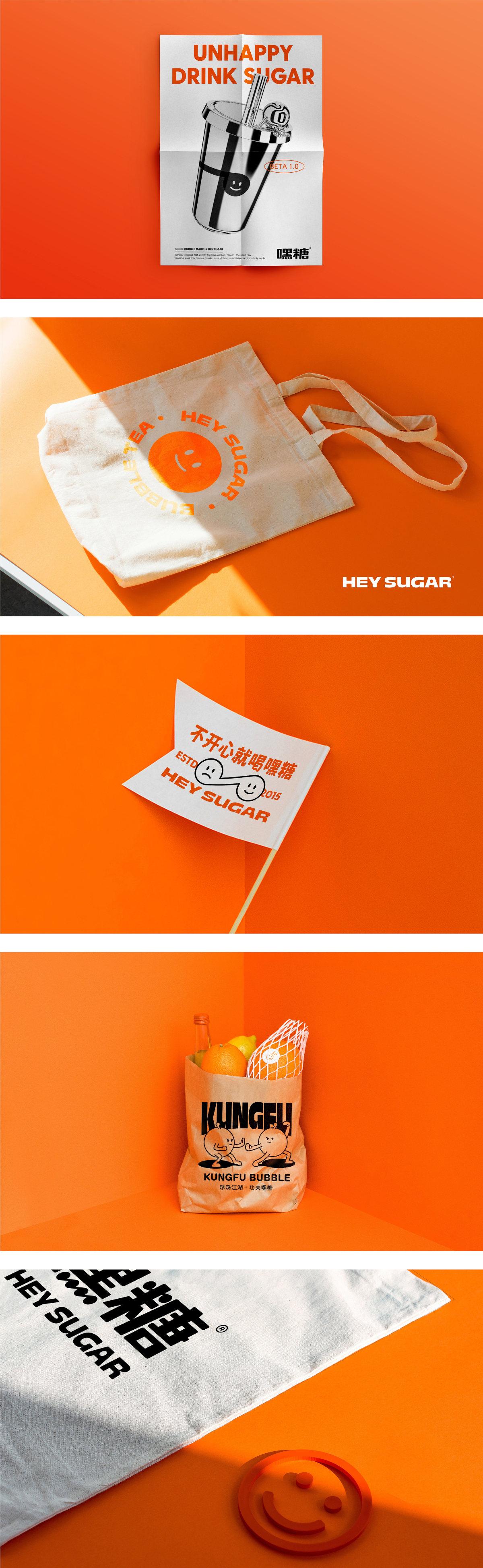 HEY SUGAR 嘿糖 品牌全案策划设计