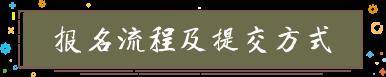 """何以中""""华""""·锦绣国潮——2021首届华山国际文创设计大赛"""