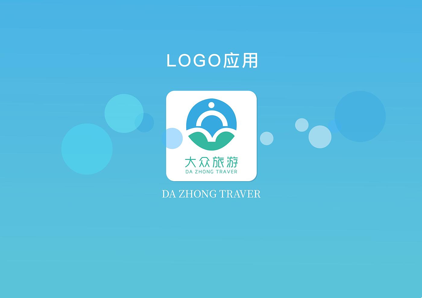 logo,旅行,旅游,清新,