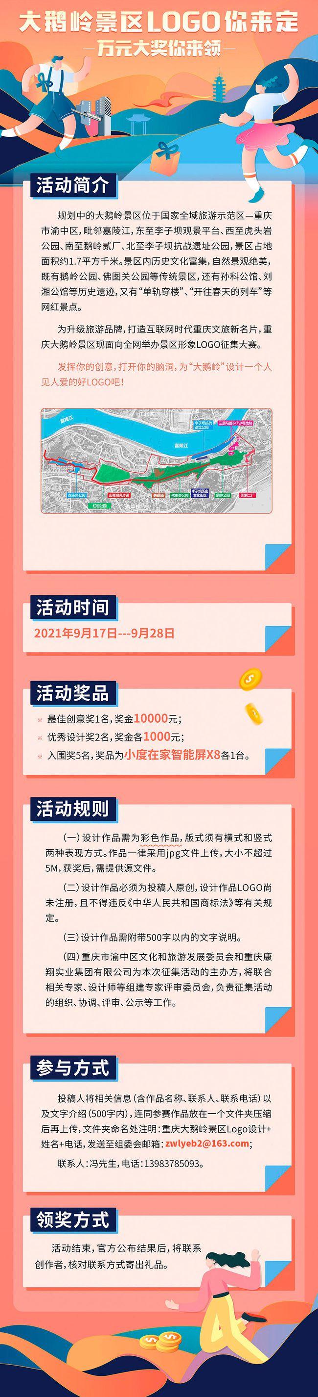 重庆大鹅岭景区征集LOGO