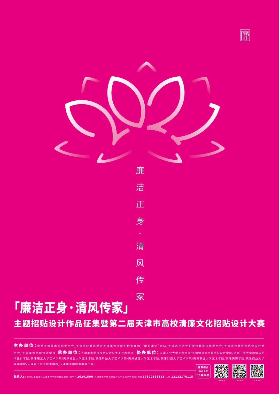 2021第二届天津市高校清廉文化招贴设计大赛